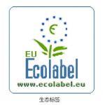 欧盟生态标签